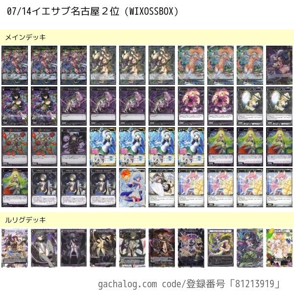ハナレ(2位・07/14 イエローサブマリン名古屋GAMESHOP)