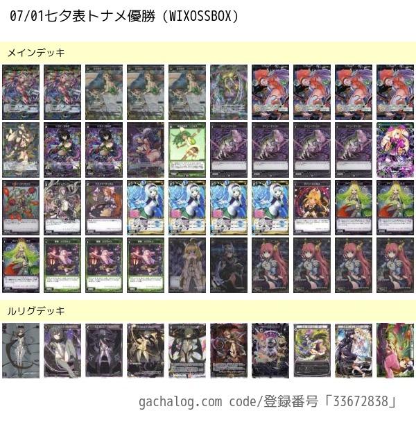 ハナレ(優勝・07/01 ウィクロス七夕まつり オールスタートーナメント(表))